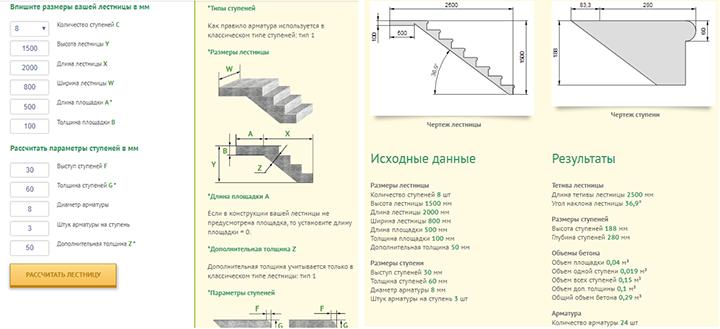 Картинка с примером расчета лестницы в онлайн-калькуляторе